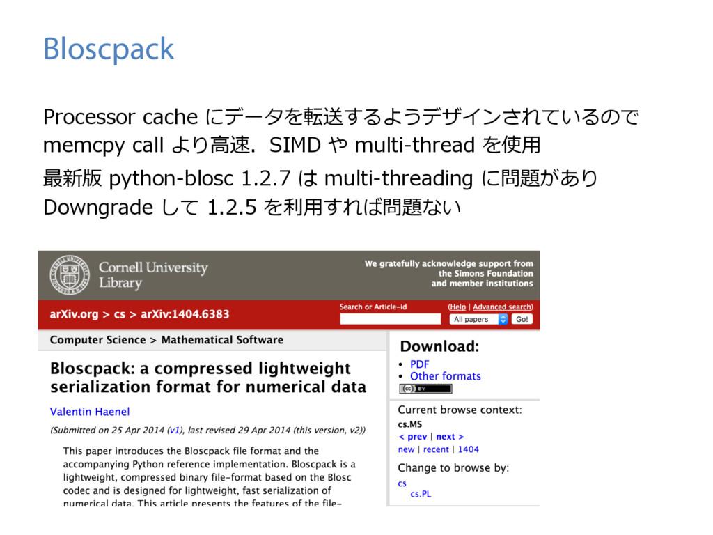 Bloscpack Processor cache にデータを転送するようデザインされているの...