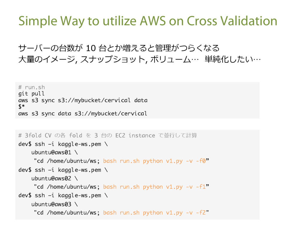 Simple Way to utilize AWS on Cross Validation #...