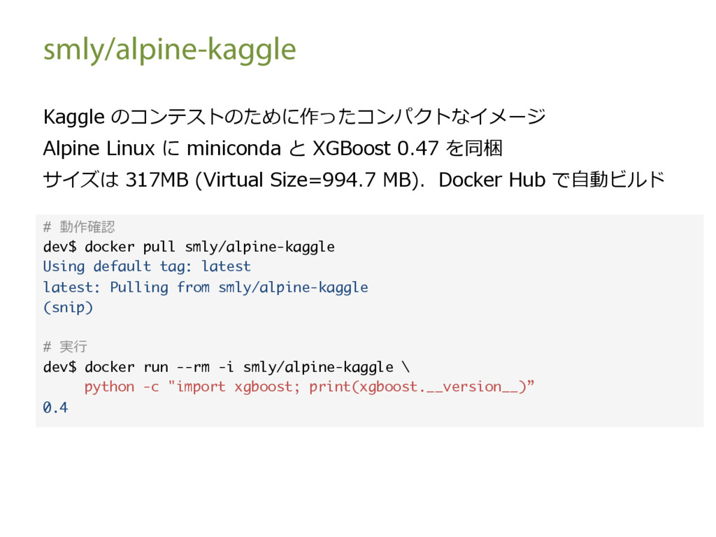 smly/alpine-kaggle Kaggle のコンテストのために作ったコンパクトなイメ...