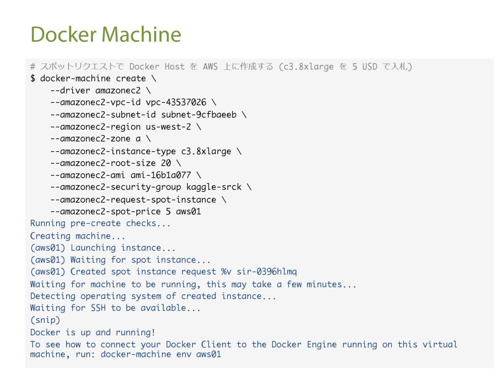 Docker Machine a # スポットリクエストで Docker Host を AWS...