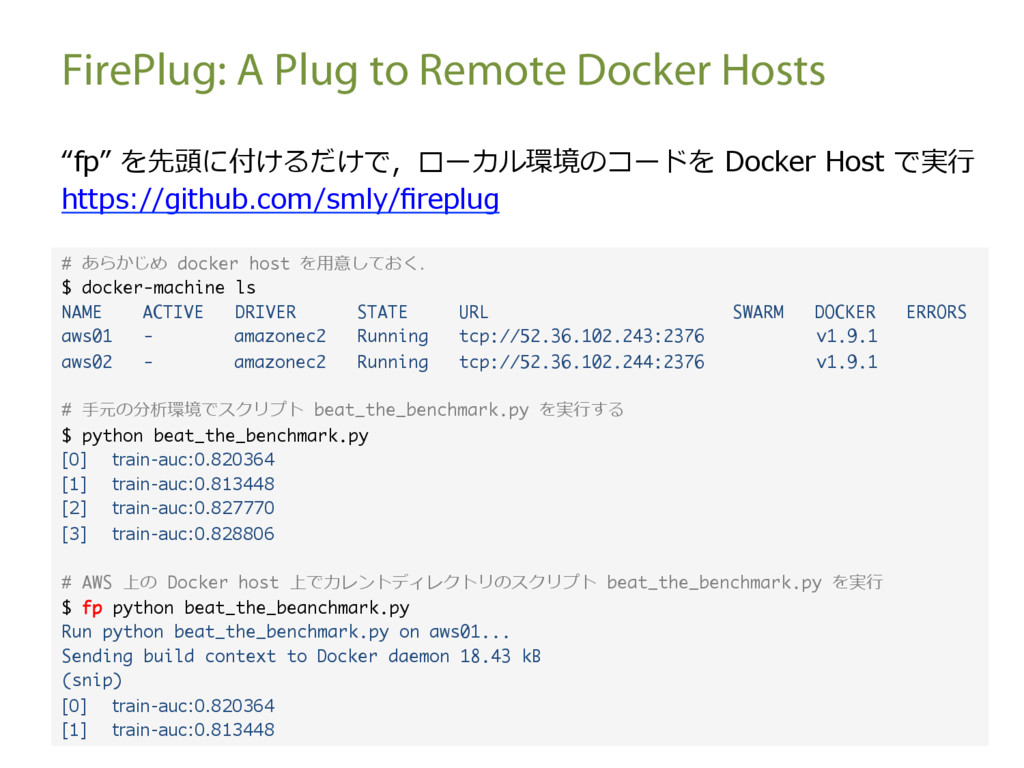 FirePlug: A Plug to Remote Docker Hosts # あらかじめ...