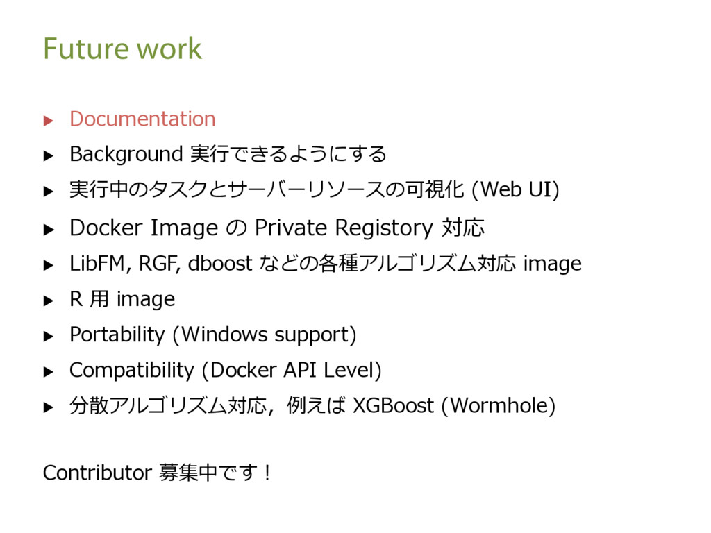 Future work ▶  Documentation ▶  Background 実⾏でき...
