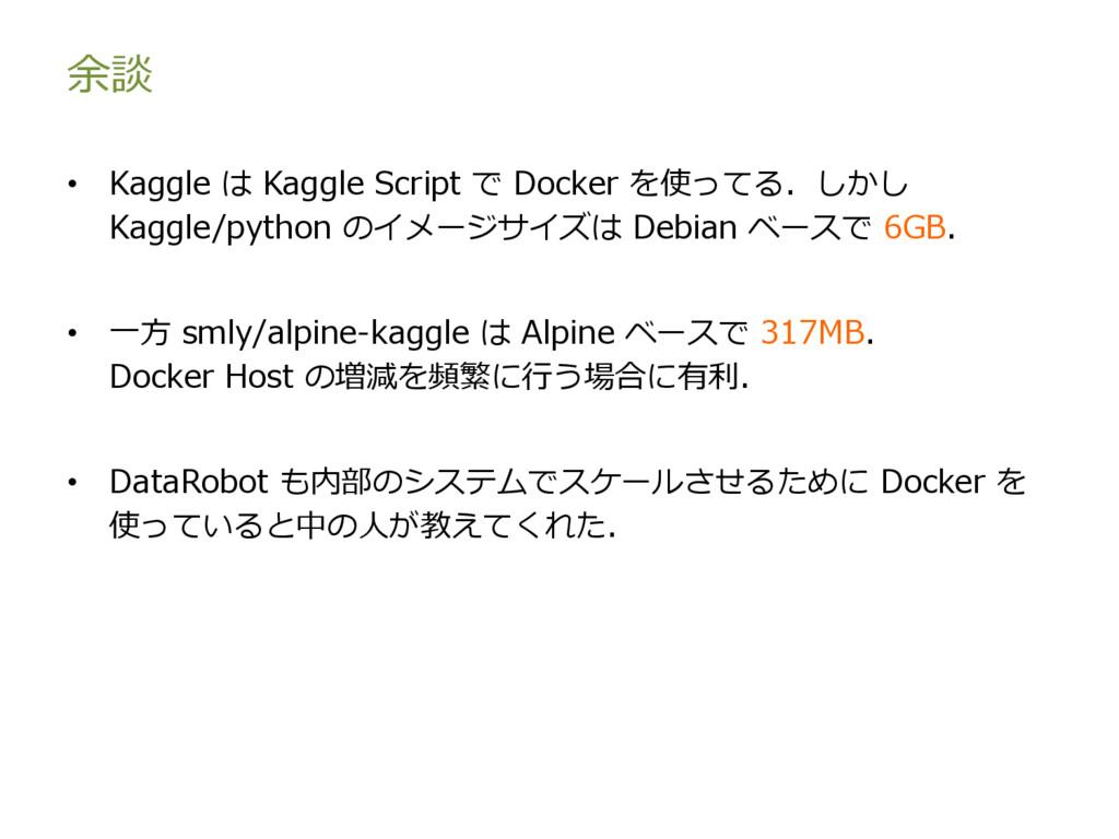 余談 • Kaggle は Kaggle Script で Docker を使ってる.しかし...
