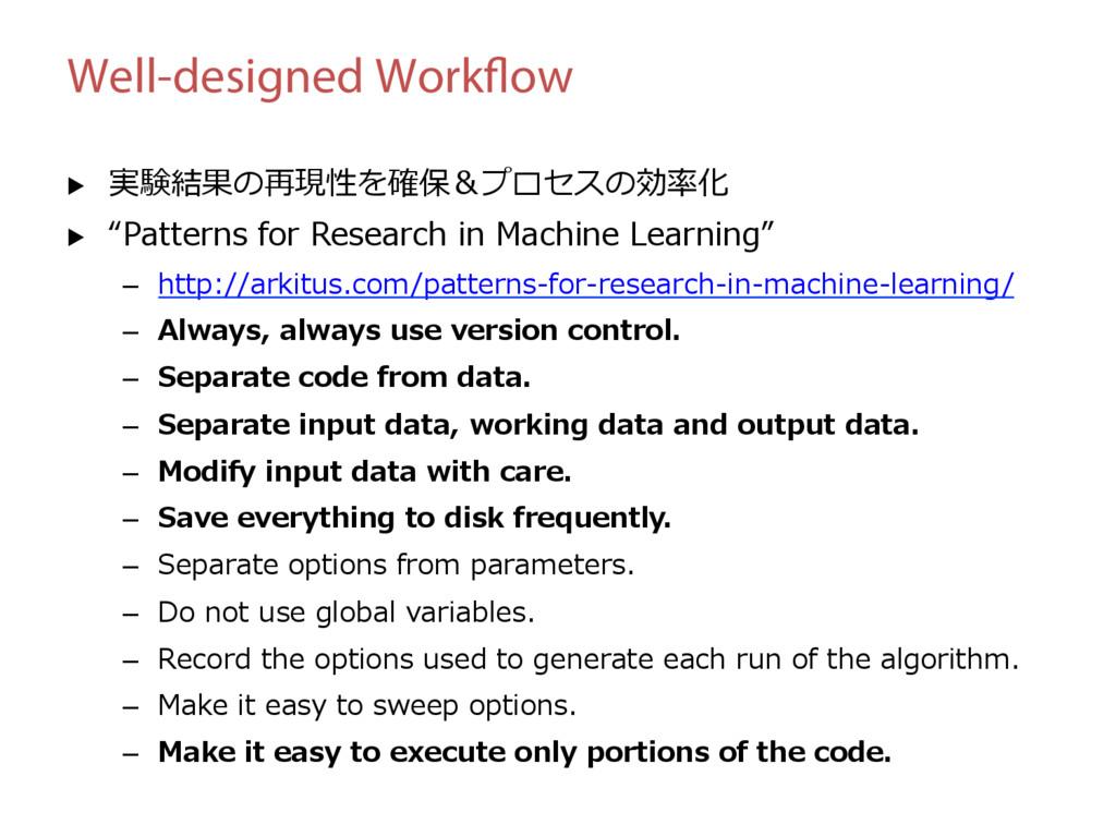 Well-designed Workflow ▶ 実験結果の再現性を確保&プロセスの効率化 ...
