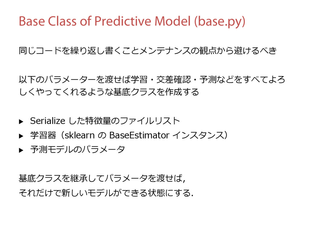 Base Class of Predictive Model (base.py) 同じコードを...