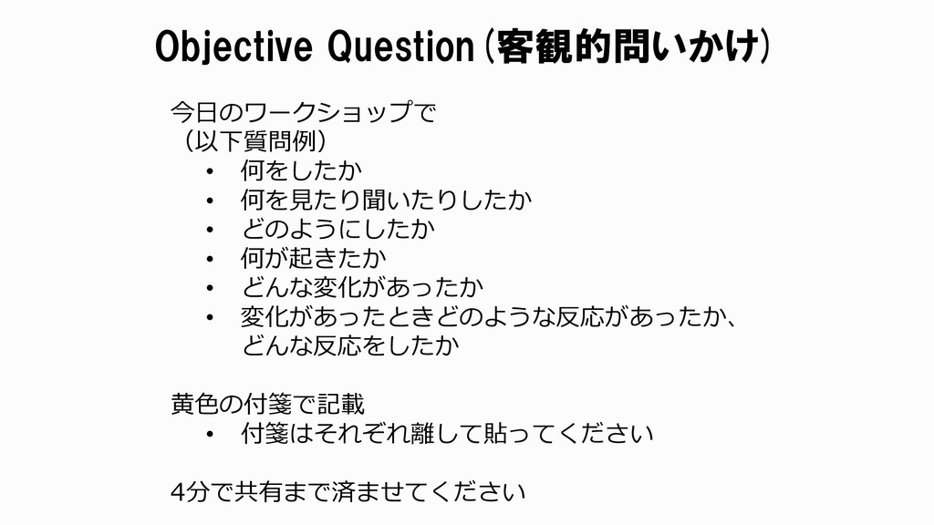 Objective Question(客観的問いかけ) 今日のワークショップで (以下質問例)...