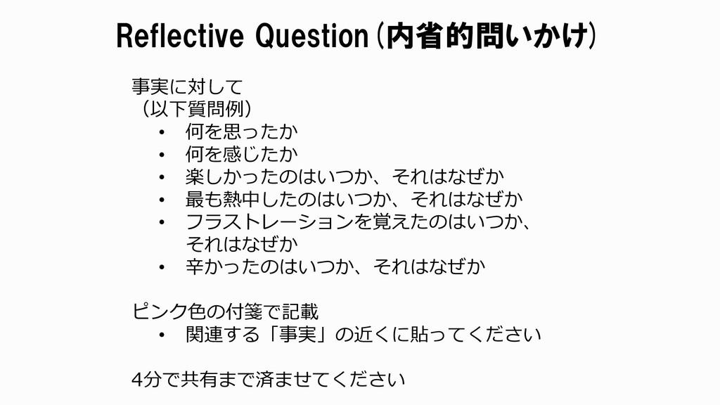 Reflective Question(内省的問いかけ) 事実に対して (以下質問例) • 何...