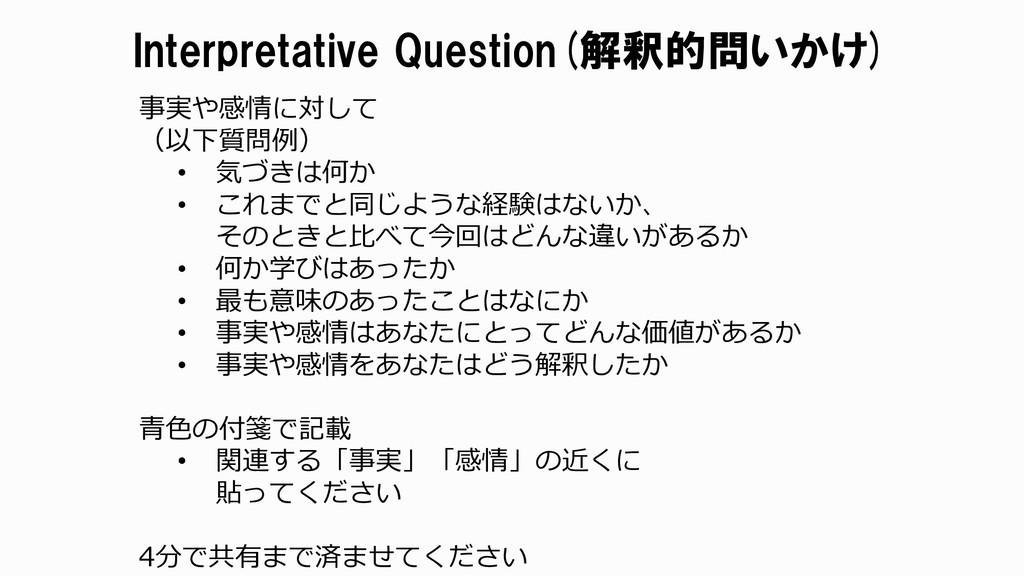 Interpretative Question(解釈的問いかけ) 事実や感情に対して (以下質...