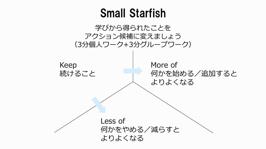 Small Starfish Keep 続けること More of 何かを始める/追加すると ...