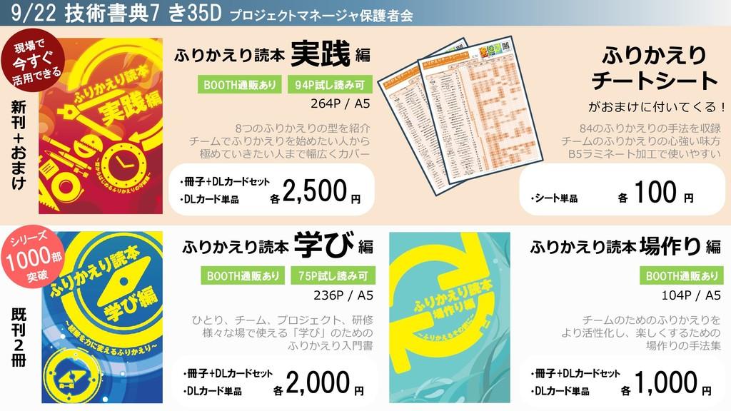9/22 技術書典7 き35D プロジェクトマネージャ保護者会 ・冊子+DLカードセット ・D...