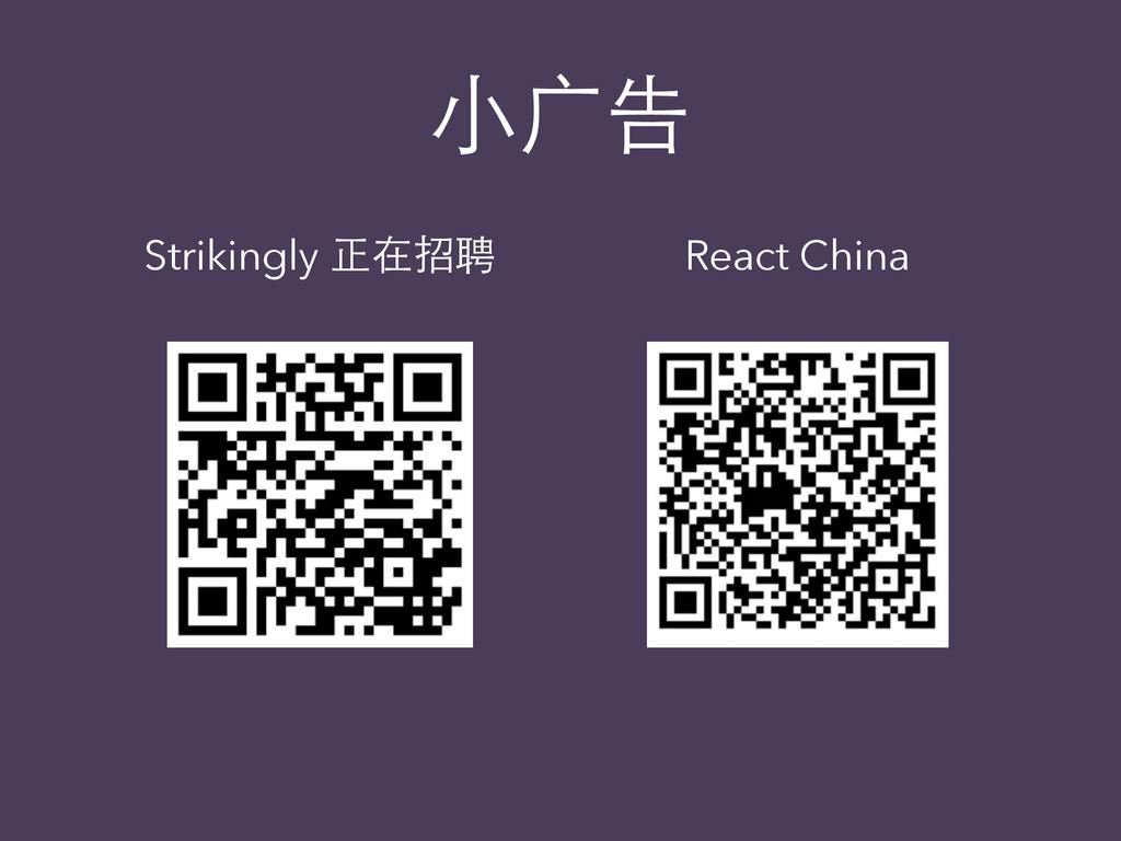 Strikingly 正在招聘 ⼩小⼲⼴广告 React China