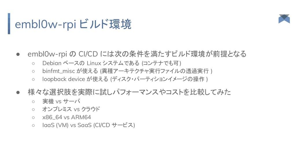 embl0w-rpi ビルド環境 ● embl0w-rpi の CI/CD には次の条件を満た...