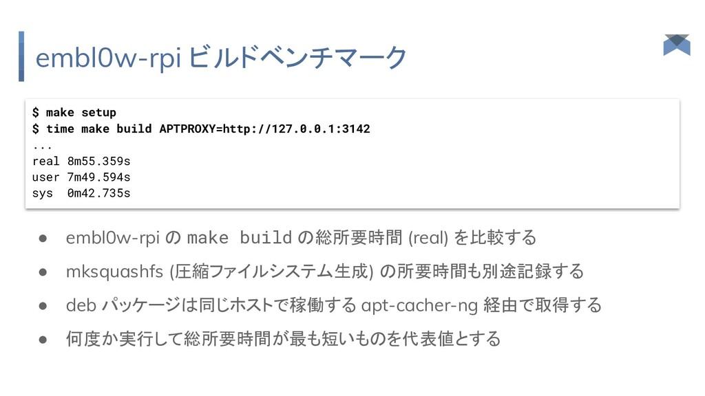 embl0w-rpi ビルドベンチマーク ● embl0w-rpi の make build ...