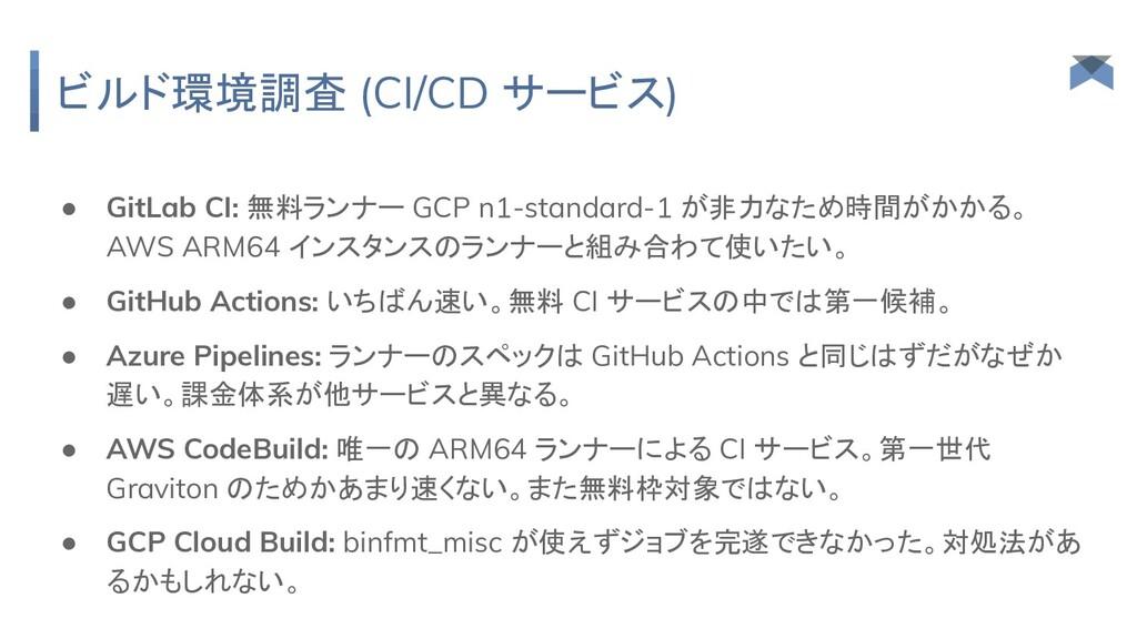 ビルド環境調査 (CI/CD サービス) ● GitLab CI: 無料ランナー GCP n1...