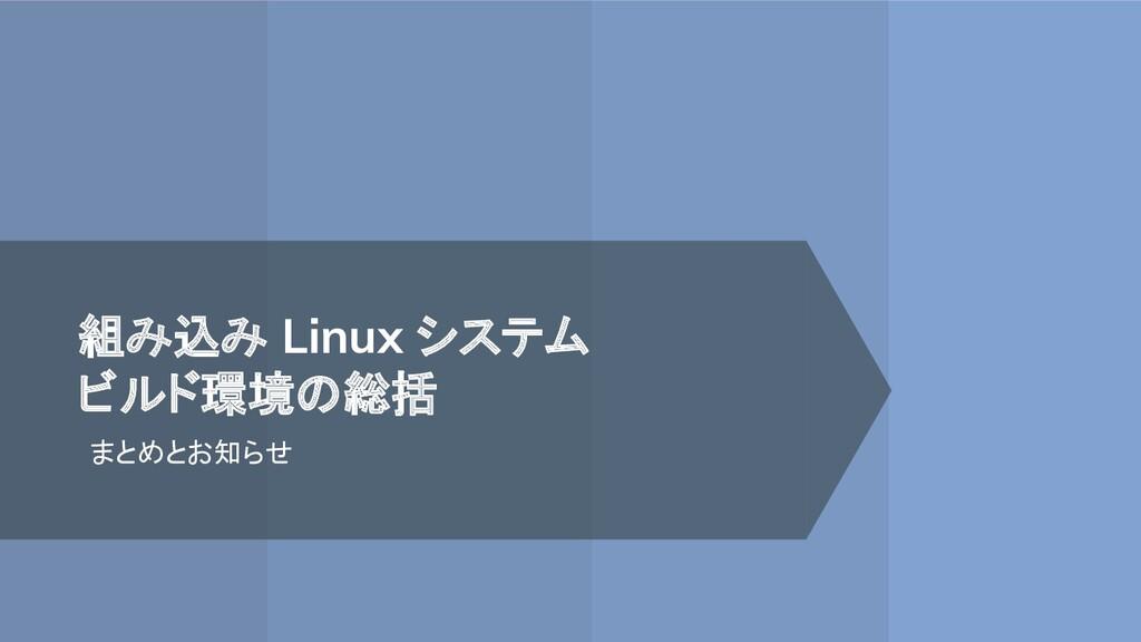 組み込み Linux システム ビルド環境の総括 まとめとお知らせ