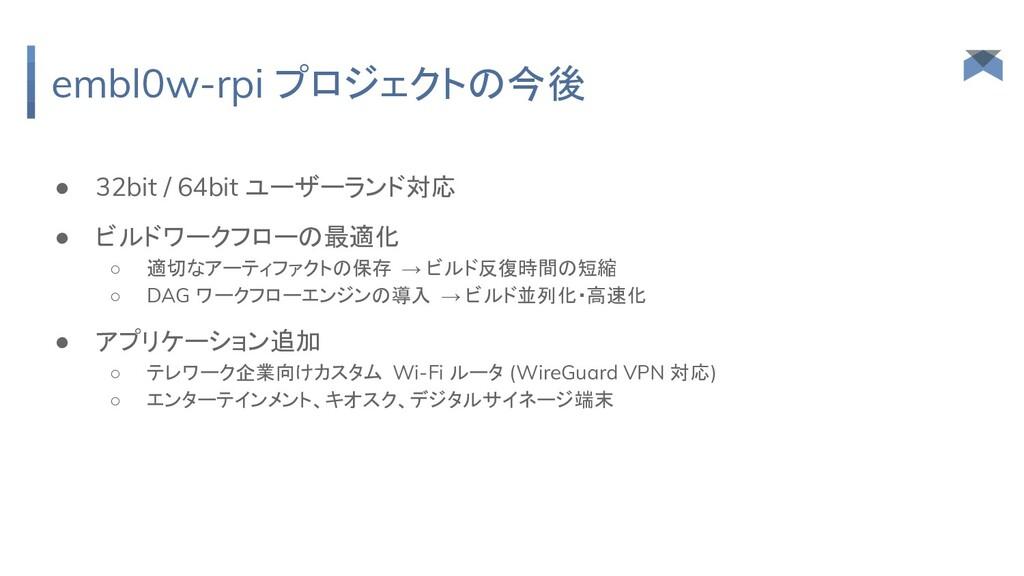 embl0w-rpi プロジェクトの今後 ● 32bit / 64bit ユーザーランド対応 ...