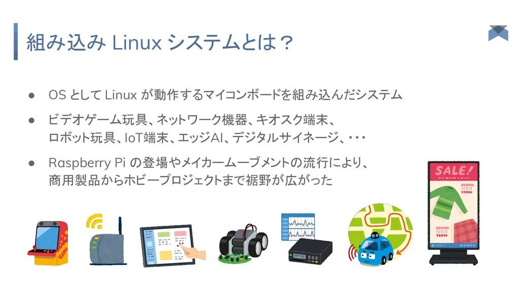 組み込み Linux システムとは? ● OS として Linux が動作するマイコンボードを...