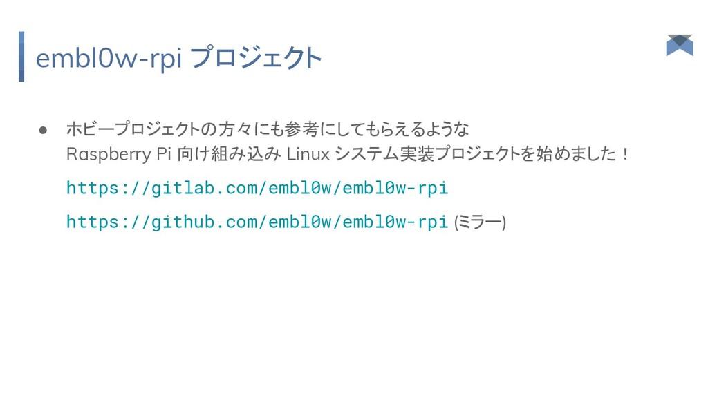 embl0w-rpi プロジェクト ● ホビープロジェクトの方々にも参考にしてもらえるような ...