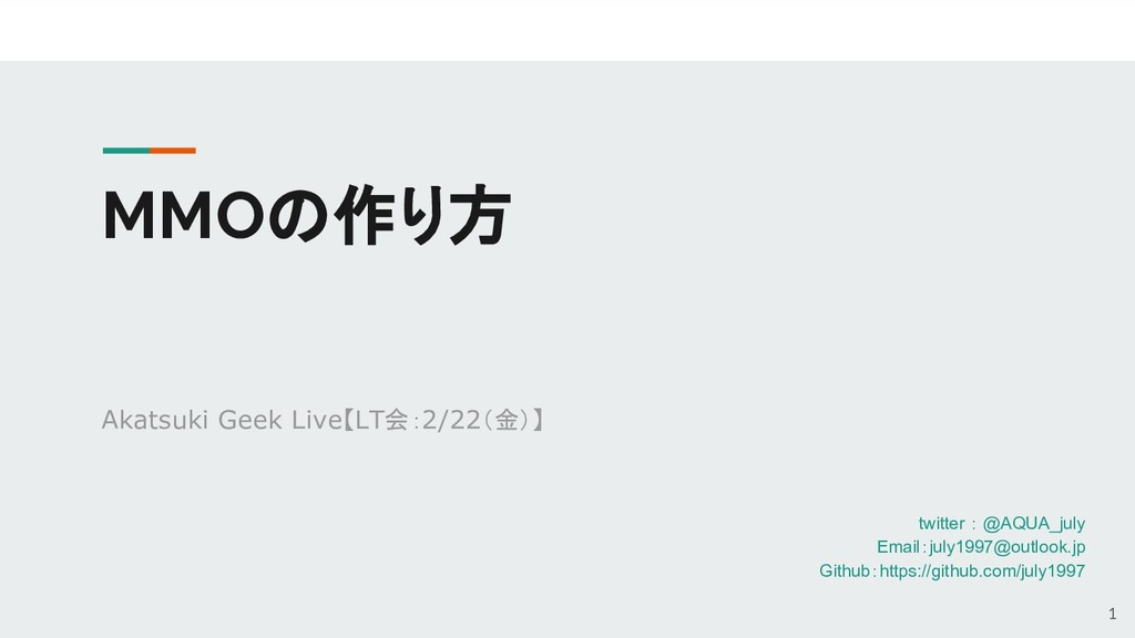 MMOの作り方 Akatsuki Geek Live【LT会:2/22(金)】 1 twitt...