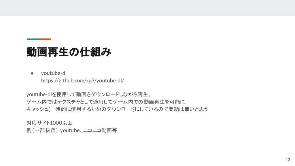 動画再生の仕組み ● youtube-dl https://github.com/rg3/yo...