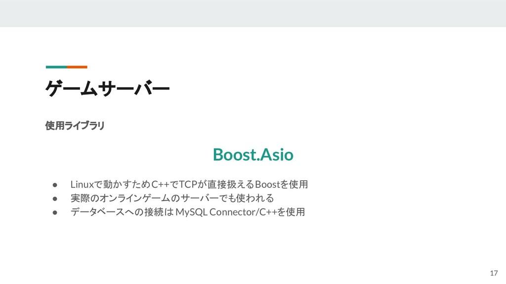 ゲームサーバー 使用ライブラリ Boost.Asio ● Linuxで動かすためC++でTCP...