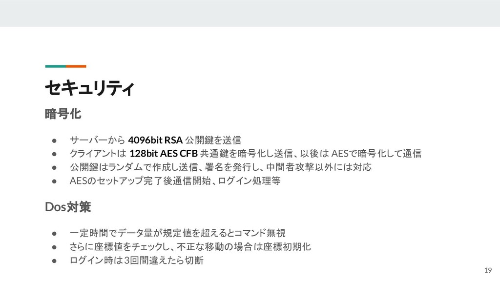 セキュリティ 暗号化 ● サーバーから 4096bit RSA 公開鍵を送信 ● クライアント...