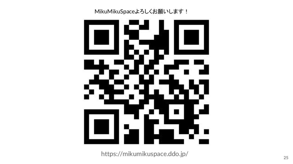 25 MikuMikuSpaceよろしくお願いします! https://mikumikuspa...