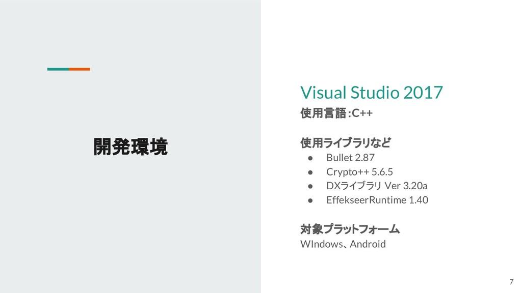 開発環境 Visual Studio 2017 使用言語:C++ 使用ライブラリなど ● Bu...