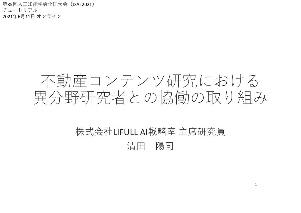 不動産コンテンツ研究における 異分野研究者との協働の取り組み 株式会社LIFULL AI戦略室...