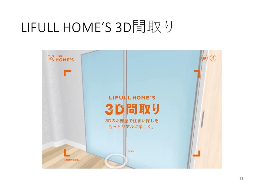 LIFULL HOME'S 3D間取り 11