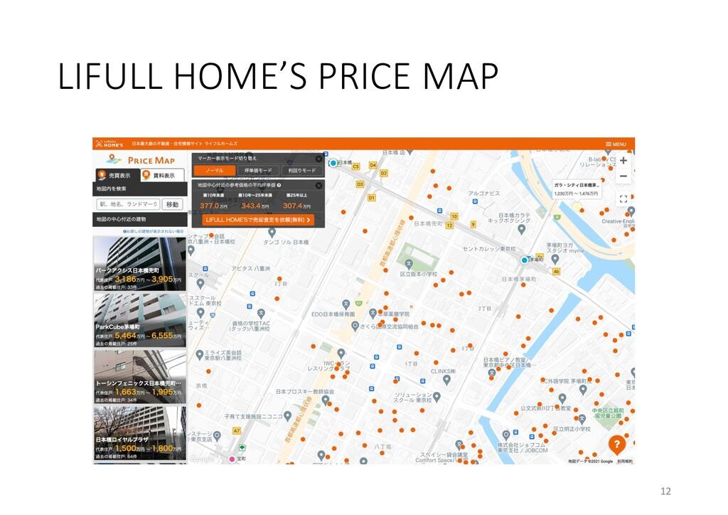 LIFULL HOME'S PRICE MAP 12