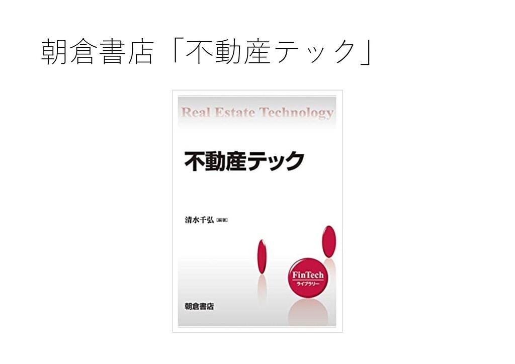 朝倉書店「不動産テック」