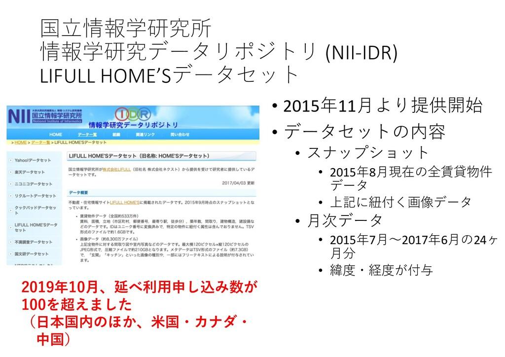 国⽴情報学研究所 情報学研究データリポジトリ (NII-IDR) LIFULL HOME'Sデ...
