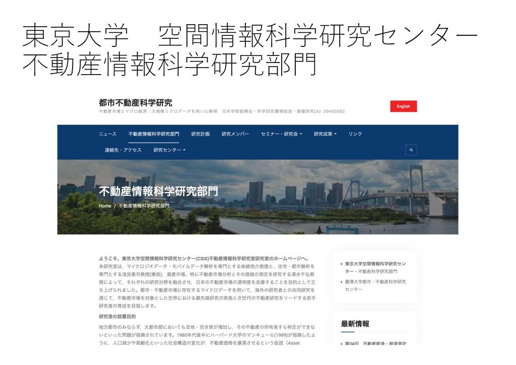 東京⼤学 空間情報科学研究センター 不動産情報科学研究部⾨