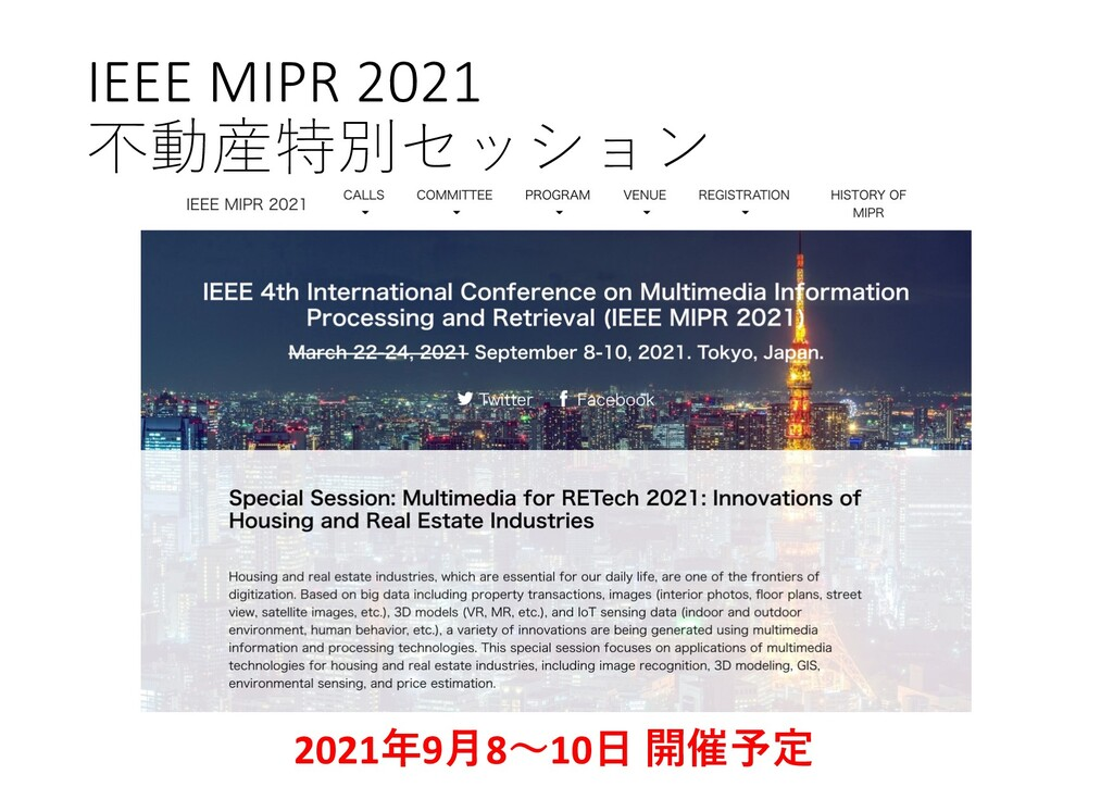 IEEE MIPR 2021 不動産特別セッション 2021年9⽉8〜10⽇ 開催予定