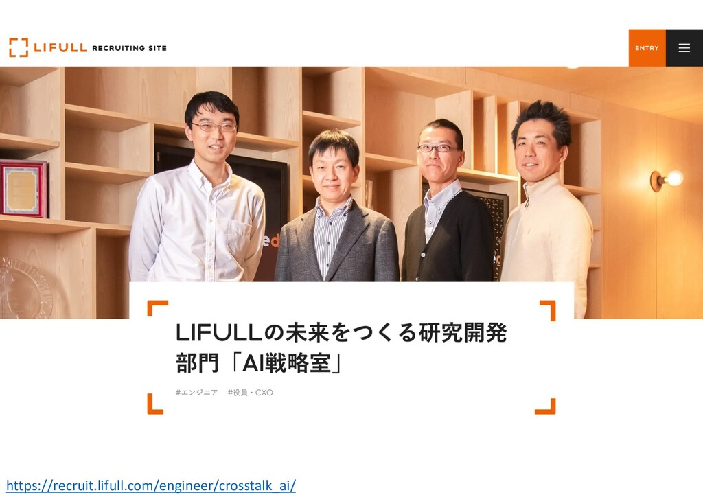 https://recruit.lifull.com/engineer/crosstalk_a...