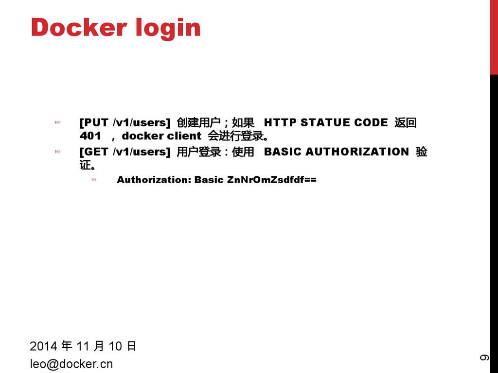Docker login 2014 年 11 月 10 日 leo@docker.cn 9 u...