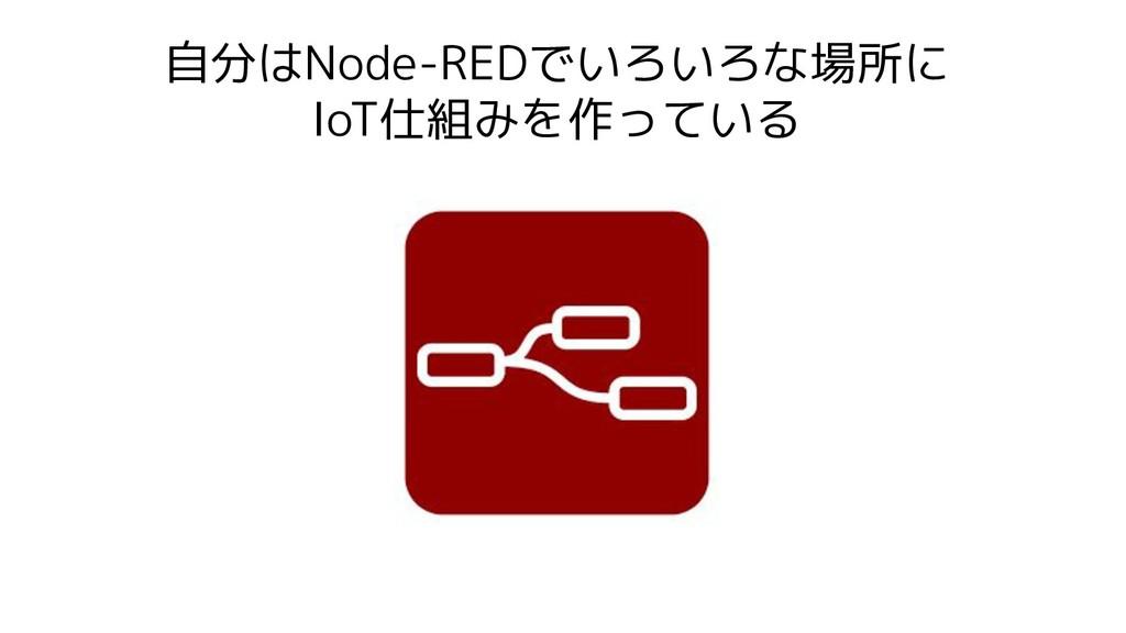 自分はNode-REDでいろいろな場所に IoT仕組みを作っている