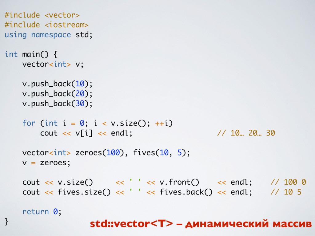std::vector<T> – динамический массив #include <...