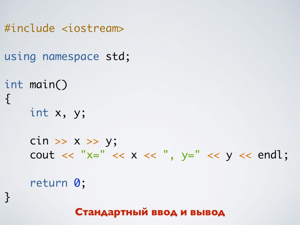 #include <iostream> using namespace std; int ma...