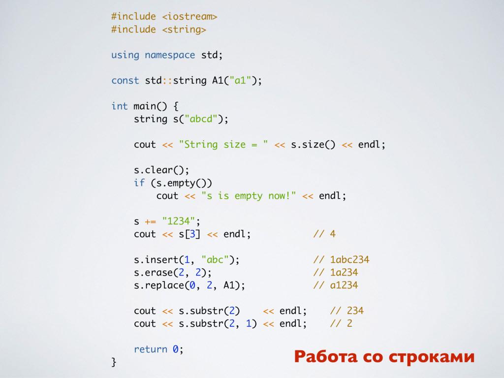 #include <iostream> #include <string> using nam...