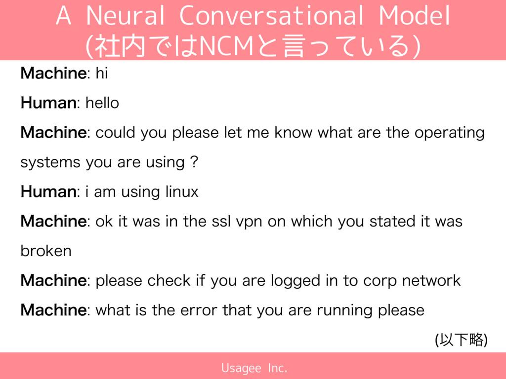 Usagee Inc. A Neural Conversational Model (社内では...