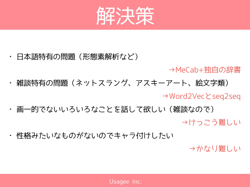 Usagee Inc. 解決策 • 日本語特有の問題(形態素解析など) →MeCab+独自の辞...