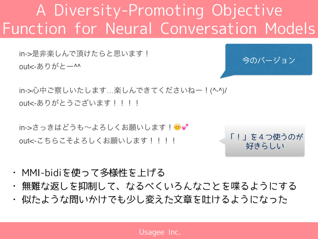 Usagee Inc. A Diversity-Promoting Objective Fun...