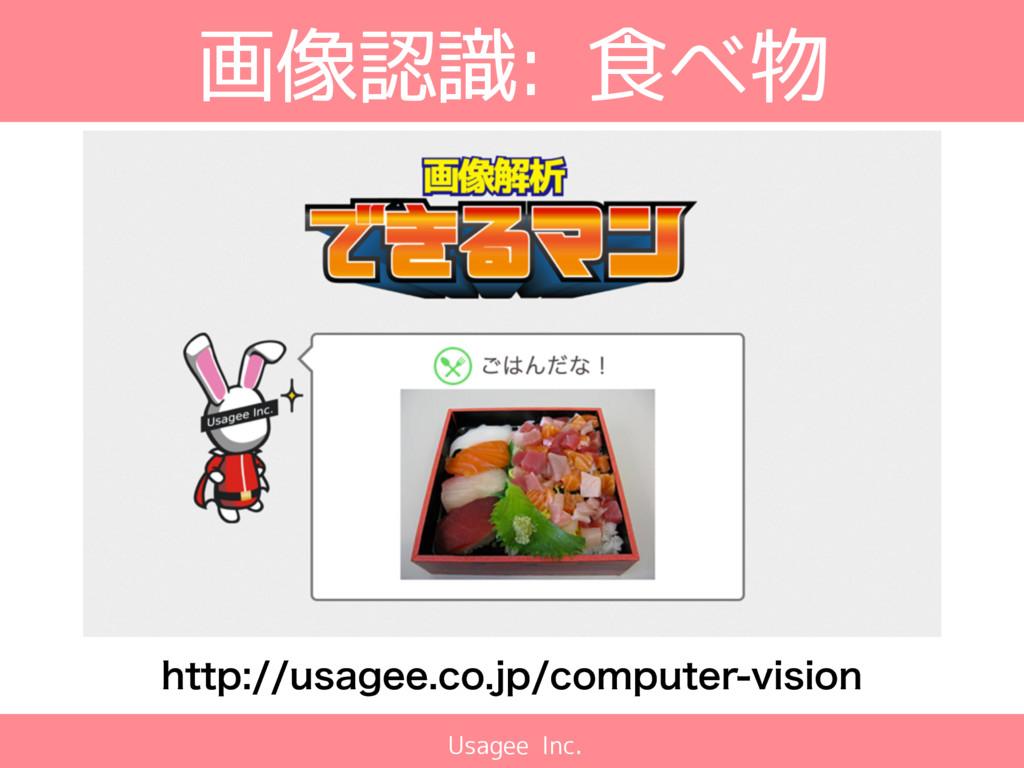 Usagee Inc. 画像認識: 食べ物 IUUQVTBHFFDPKQDPNQV...