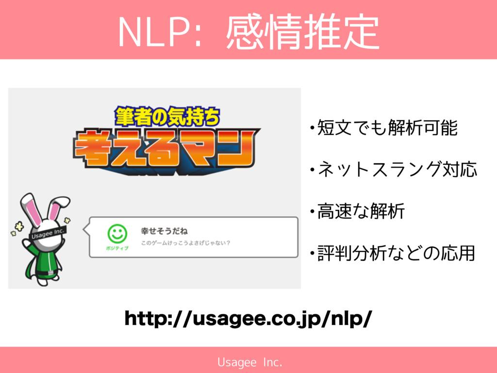 Usagee Inc. NLP: 感情推定 IUUQVTBHFFDPKQOMQ ...