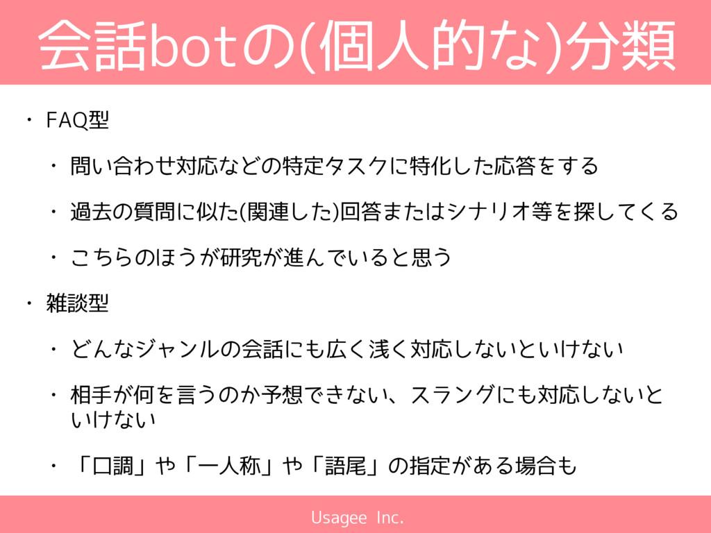 Usagee Inc. 会話botの(個人的な)分類 • FAQ型 • 問い合わせ対応などの特...