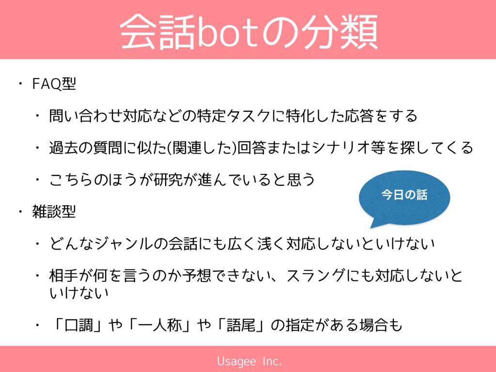Usagee Inc. 会話botの分類 • FAQ型 • 問い合わせ対応などの特定タスクに特...