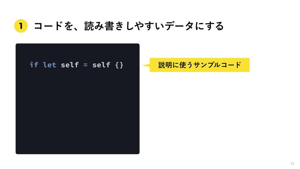 ίʔυΛɺಡΈॻ͖͍͢͠σʔλʹ͢Δ  if let self = self {} 12 ...