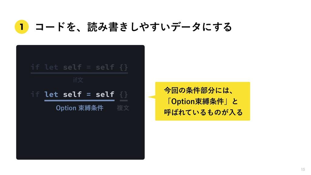 ίʔυΛɺಡΈॻ͖͍͢͠σʔλʹ͢Δ  if let self = self {} if ...